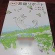 絵本 旅猫リポート (読書)
