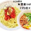 麺 雲雀(ひばり)@川越市 限定!トマト坦々つけ麺900円・・・中々意欲的なつけ麺でした!!
