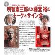 明智憲三郎×漫画家藤堂裕氏ト-ク&サイン会