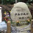 上海市➜金沢市 「天長節事件」犯人尹奉吉暗葬の地