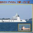 ロシアの富豪が所有「この船はロシアのセレブ乗っている」