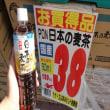 #日本の麦茶