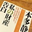いま読んでる本。