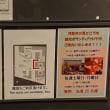 #287 -'18.       江戸三十三観音霊場巡礼
