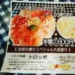 [『昨夜はお店にアイドルが来たよ』の巻!]