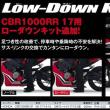 CBR1000RR LOW-DOWN KIT!