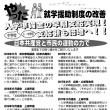 ◆小学校の入学準備金も前倒し支給実現!!~当初請願に反対した議員・会派も賛成に