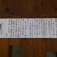 若い営業マンからの毛筆の手紙