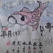 絵手紙教室  2017.9.12