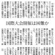 「屋内スケート場での国際大会開催は困難か」(2018.4.3 地方紙投稿欄掲載)