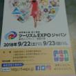 ツーリズムExpoジャパンに行く