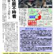 4.18麻布米軍ヘリ基地撤去集会デモ