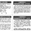 外国人の雇用を考えるセミナー
