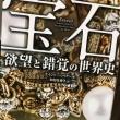 「宝石 欲望と錯覚の世界史」