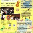 10月8日は、人気ヴァイオリニストの渡邊達徳にパーカッション、ピアノが盛り上げるトリオで❗️