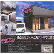 リフォーム 小松市 モデルハウスオープン間近!