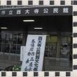西大寺公民館文化祭