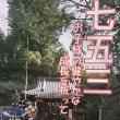 「池袋御嶽神社」でも「七五三」詣りおこなっております。