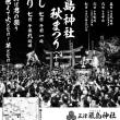 平成30年 秋祭りポスター完成!
