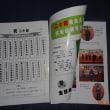 ◇【全日本相撲甚句協会 創立二十周年】を祝うと共に第20回発表大会:共に盛況裡に終えました。