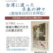 『台湾に渡った日本の神々』の中文チラシ