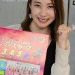 魚谷香織が10/1開幕の住之江・ヴィーナスシリーズより復帰