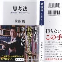 【佐藤優】反知性主義の勃興 ~『思考法』(3)~