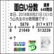 [う山雄一先生の分数]【分数648問目】算数・数学天才問題[2018年8月21日]Fraction