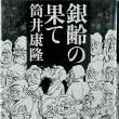 筒井康孝『銀齢の果て』新潮社(2006年1月20日発行)