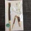 只見で買ったクロモジのお箸と楊枝