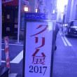 「朝鮮の名山―白頭山を描く 崔光徳展」「クリム展2017」