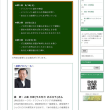 9月16日(土)~3回シリーズ 京都でもセミナー開催!!