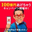 PayPayで100億円あげちゃうキャンペーンやってるよ