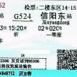 上海城市新聞 Vol.28 『春秋航空直行便で行く武漢・信陽7日間』 (その2)