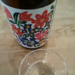 2銘柄目 京都福知山の地酒 六歓(ろっかん) はな 特別純米 無濾過生貯蔵酒 東和酒造さんの醸す銘柄をテースティング