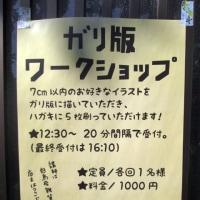 3.17~「うみねこ社」のイベント 「紙市紙座」に行く~