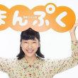 【ドラマ】『まんぷく』3週 そんなん絶対ウソ!第13話~第18話