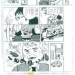 連続ブログ小説   平成30年3月20日(火)大安  三矢亜美