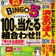「ギャンブル宝典」10月号 明日19日(火)発売!