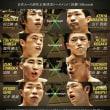 本日!8月22日(火曜日)! ボクシング界:次世代のジョー!≪タノジョー≫こと、田野岡条(たのおかじょう)選手の試合は、東京:後楽園ホールでゴング!