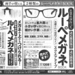 宝島社のルーぺメガネクリップオンタイプを購入した