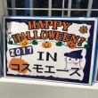 ハロウィングッズ増殖中!!