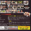 11/3(土・祝)ポジしり29!GUEST紹介!【HOUSE UNIT(men's)】