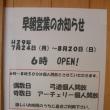 スポーツセンター早朝個人開放のお知らせ