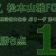 祝 松本山雅FC 2018 明治安田生命 J2リーグ 第4節 勝ち点1