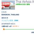タイエアアジアX XJ610便で関空へ