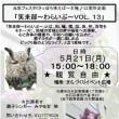 次回「笑来部~わらいぶ~VOL.12」は4月6日開催します☆5月は3時間拡大版!!