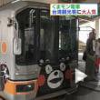 くまモンラッピング電車