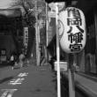 自転車通行帯、福岡→東京