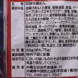沖縄北谷自然海塩 沖縄あぐー豚とんこつラーメン辛口